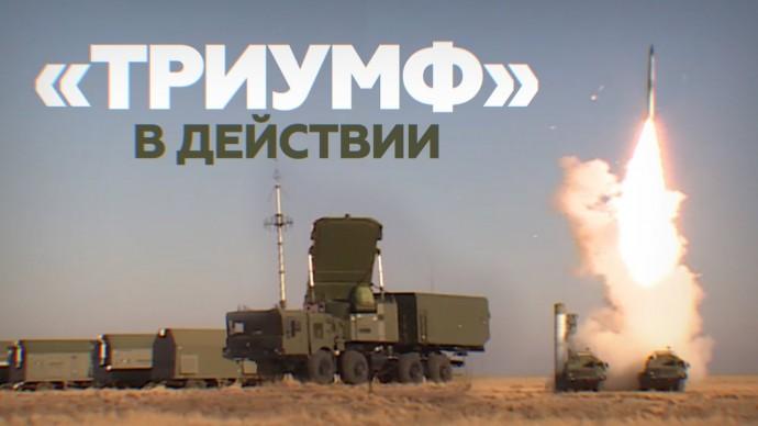В Астраханской области провели боевые пуски С-400 «Триумф» — видео