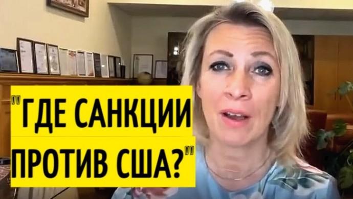 Срочно! МИД России РАЗНОСИТ двойные стандарты Запада!