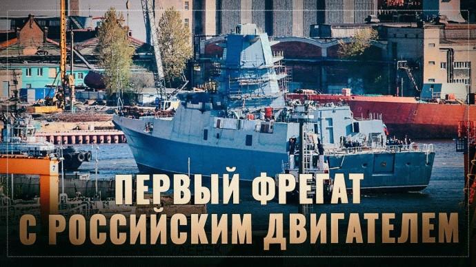 Доскакались: Россия спустила на воду фрегат с российскими двигателями вместо украинских