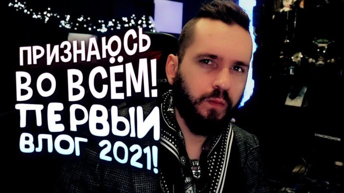 ПРИЗНАЮСЬ ВО ВСЁМ! - ШИМОРО ВЛОГ 2021!