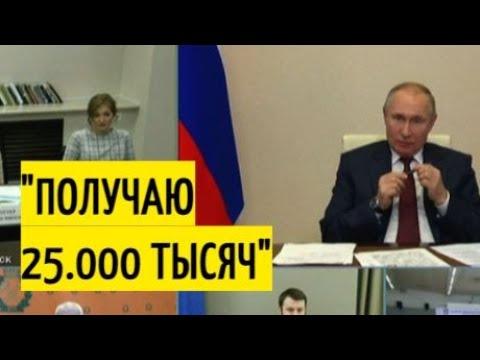 Путину рассказали о РЕАЛЬНЫХ зарплатах российских учёных!