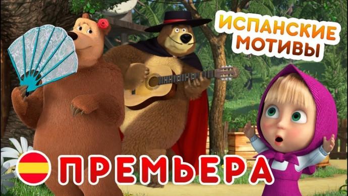 Маша и Медведь - Премьера