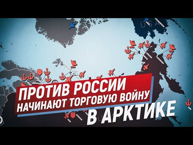 России объявили бойкот в Арктике (Telegram. обзор)