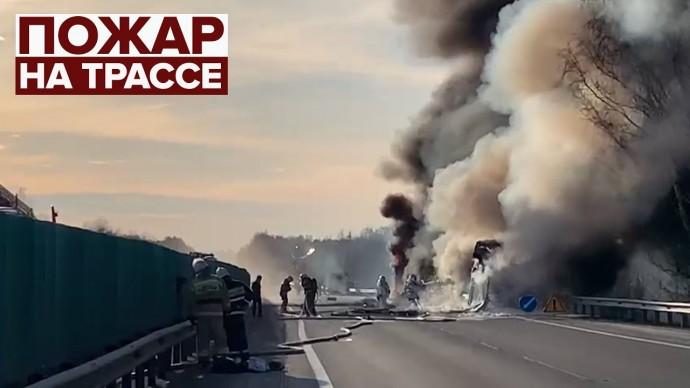 Пожар на трассе Екатеринбург — Тюмень — видео
