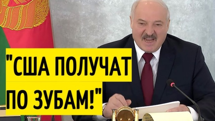 Срочно! Мощное ОБРАЩЕНИЕ Лукашенко к Путину и членам ОДКБ!