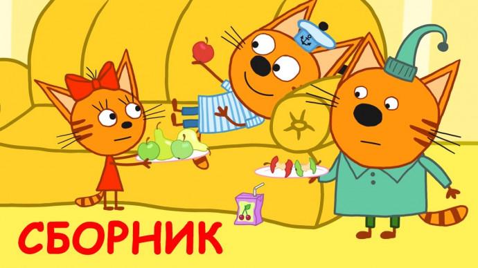 Три Кота   Сборник серий про домашние игры   Мультфильмы для детей