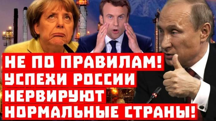 Остановите Россию, это не по правилам! Успехи Москвы нервируют нормальные страны!