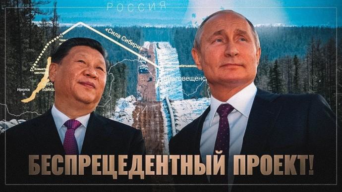 Беспрецедентный проект! Крупнейшая стройка 20-летия, выгодная России и Китаю