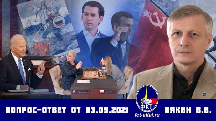 Валерий Пякин. Вопрос-Ответ от 3 мая 2021 г.
