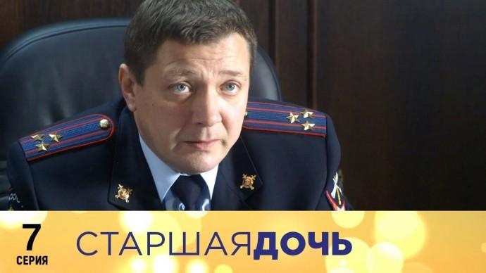 Старшая дочь | 7 серия | Русский сериал