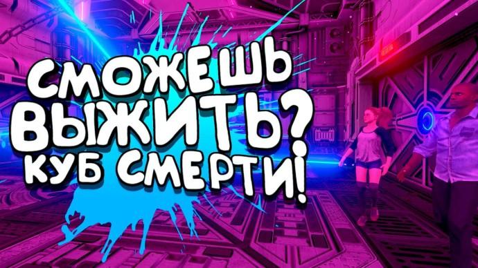ТЫ НЕ ПРОЙДЕШЬ! - НОВЫЙ КУБ СМЕРТИ! - HALF DEAD 3