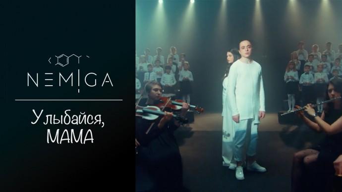 NEMIGA - Улыбайся, мама | 2021 ( Official video )