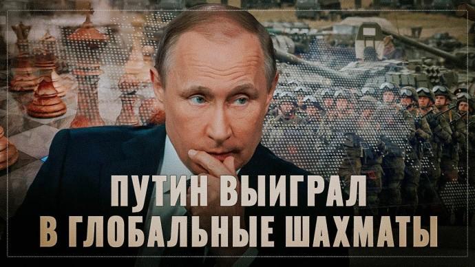 Их время закончилось. Владимир Путин выиграл у судьбы в глобальные шахматы