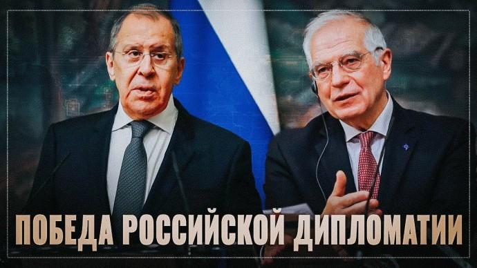 Визит-катастрофа Борреля. Путин дал унизительную пощечину Еврокомиссии