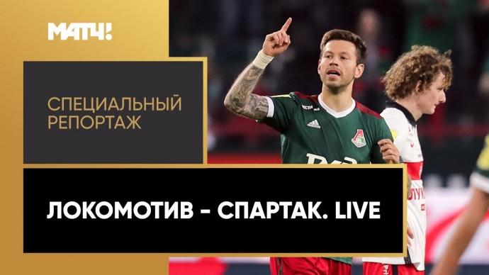 """«""""Локомотив"""" - """"Спартак""""». Live. Специальный репортаж"""
