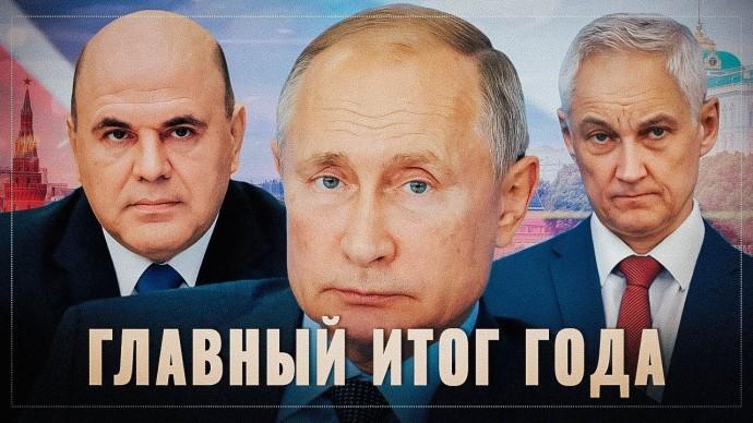 Путин довел западоидов до ручки! Главный итог года, победа государственников над либералами