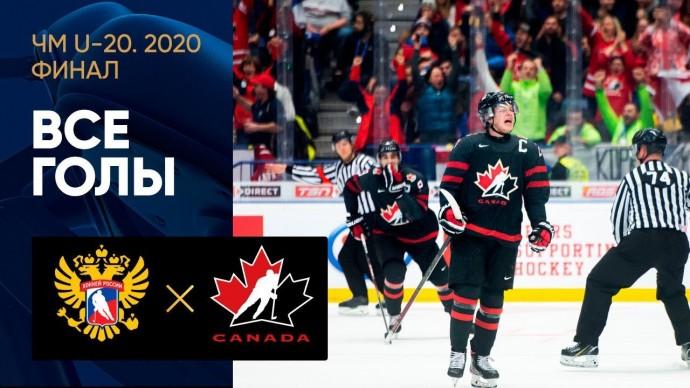 05.01.2020 Россия (U-20) - Канада (U-20) - 3:4. Все голы