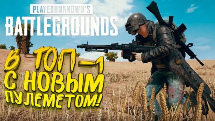 В ТОП-1 С НОВЫМ ПУЛЕМЕТОМ! - ТАКТИКА НА МИРАМАРЕ! - SHIMORO В Battlegrounds