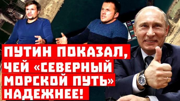И Суэцкий канал с ними! Путин показал, чей «Северный Морской путь» надёжнее!