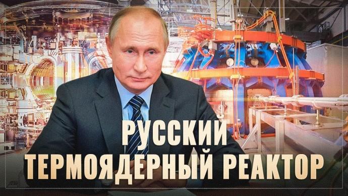 Термоядерный рывок. Путин вернул страну в элиту мировой науки