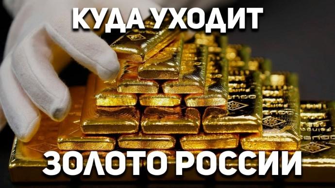 HD ЗОЛОТО - В ЛОНДОН ! (с) ЦБ РФ. Российское золото потекло на Запад, чего не было даже в годы Войны