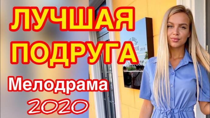 Удивительный фильм о любви и чудесах вокруг - ЛУЧШАЯ ПОДРУГА / Русские мелодрамы новинки 2020