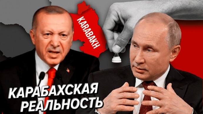 Путин и Эрдоган в Закавказье. Момент исторического выбора
