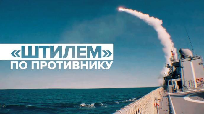 Фрегат «Адмирал Григорович» выполнил пуск ракет по условному противнику в Чёрном море