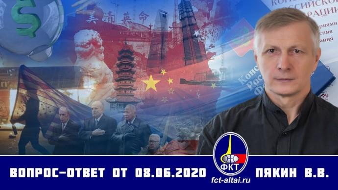 Валерий Пякин. Вопрос-Ответ от 8 июня 2020 г.