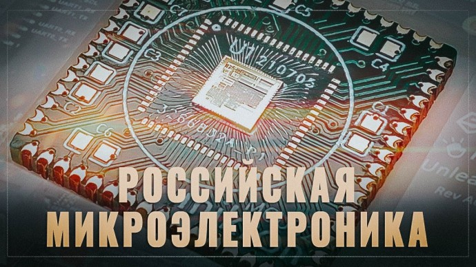 Российская микроэлектроника, живее всех. Запущено производств микроконтроллера с ядром RISC-V