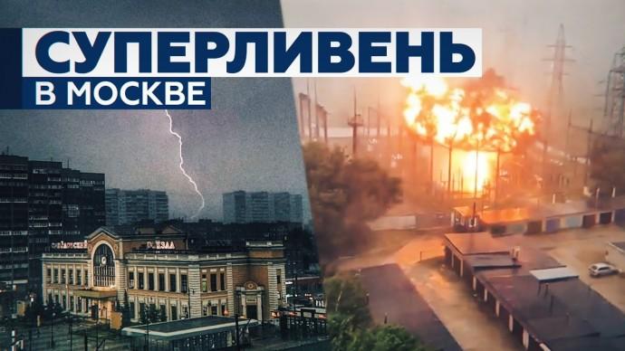На смену жаре: Москву и область накрыл мощный ливень