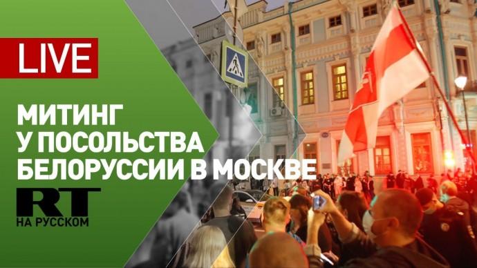 Митинг у посольства Белоруссии в Мосве — LIVE
