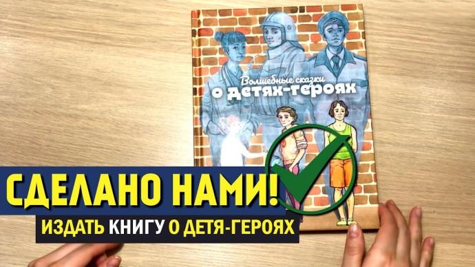 Зрители ВВ помогли издать книгу. О ней рассказал Первый канал
