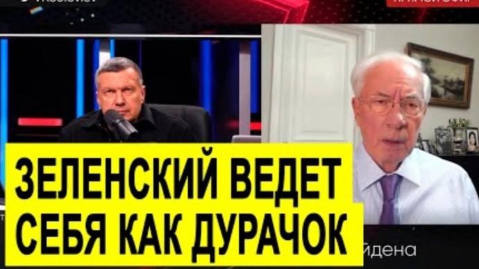 Николай Азаров о встрече Зеленского и Байдена