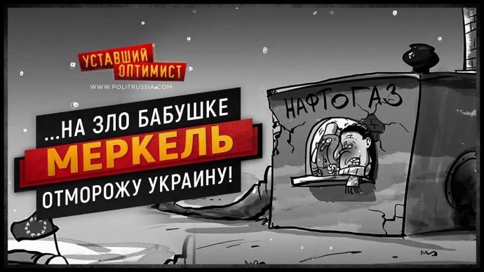 ...на зло бабушке Меркель отморожу Украину! (Уставший Оптимист)
