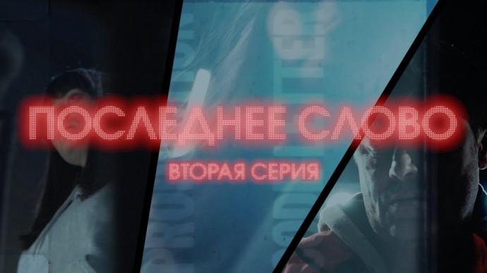 ПОСЛЕДНЕЕ СЛОВО: Эпизод 2 / Интерактивное шоу на канале «RT на русском»