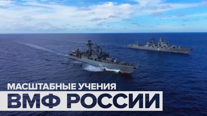 В Тихом океане проходят учения Военно-морского флота — видео