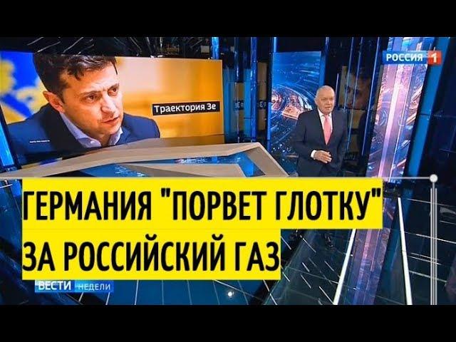 """БИТВА за российский ГАЗ. Германия встала ГОРОЙ за """"Северный поток — 2"""""""