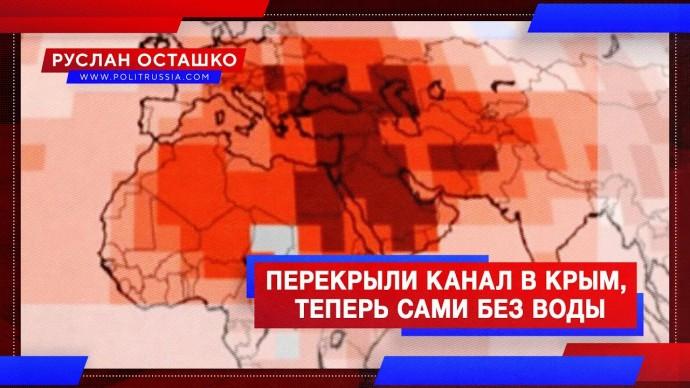 Карма евроукра: перекрыли канал в Крым, теперь сами без воды (Руслан Осташко)