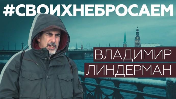 «Власти хотят, чтобы люди боялись»: задержанный в Латвии русскоязычный журналист Владимир Линдерман