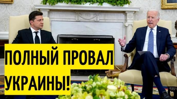 Киев в ИСТЕРИКЕ! Что услышал Зеленский в Вашингтоне?