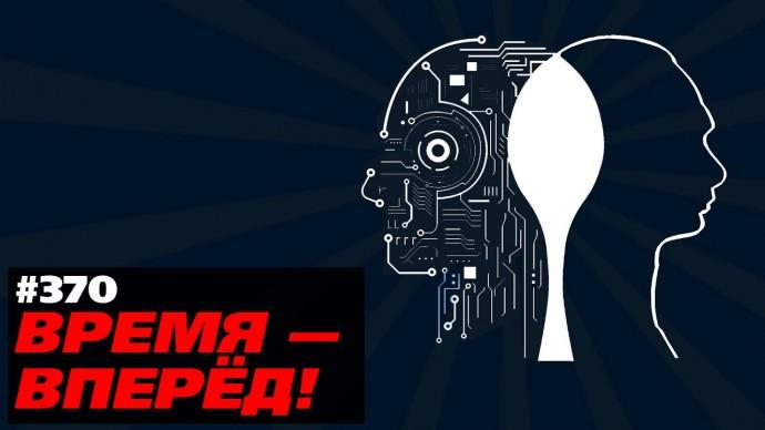Управлять Россией будет искусственный интеллект. И Путин