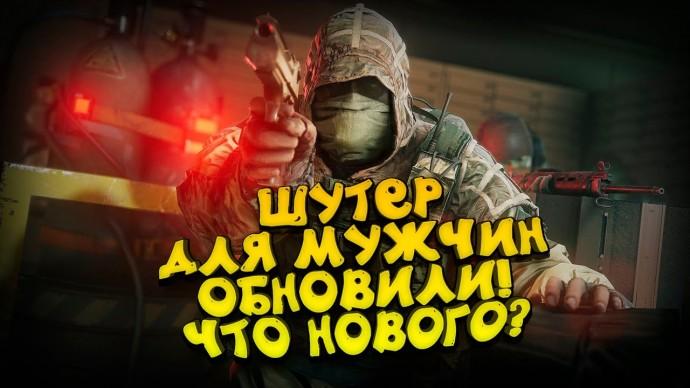 ШУТЕР ДЛЯ МУЖЧИН ОБНОВИЛИ! - ШИМОРО В Rainbow Six: Siege