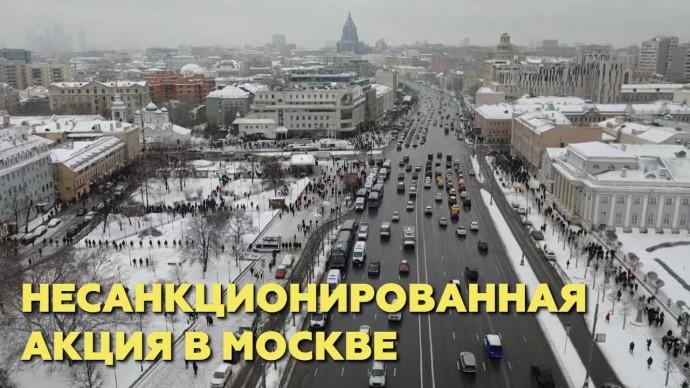 Несанкционированная акция в Москве — видео с беспилотника