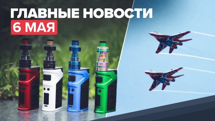 Новости дня — 6 мая: 30 лет пилотажной группе «Стрижи», реализация российской антитабачной концепции
