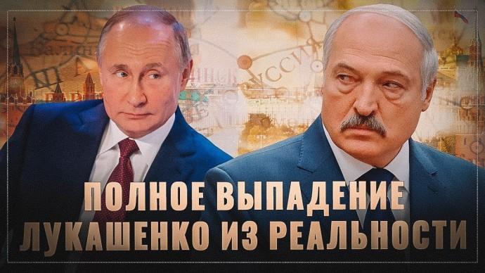 Маски сорваны. Полное выпадение Лукашенко из реальности