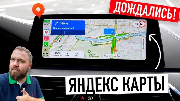 Дождались! Яндекс.Карты и Навигатор в CarPlay