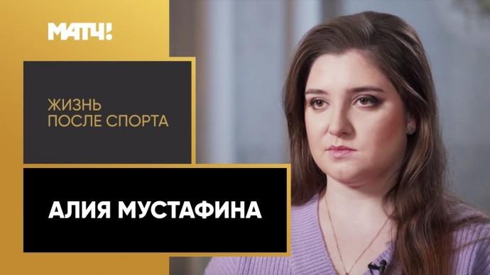 «Жизнь после спорта». Алия Мустафина