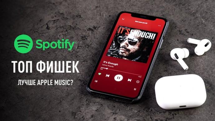 Все СЕКРЕТЫ Spotify: Лучше чем Apple Music?