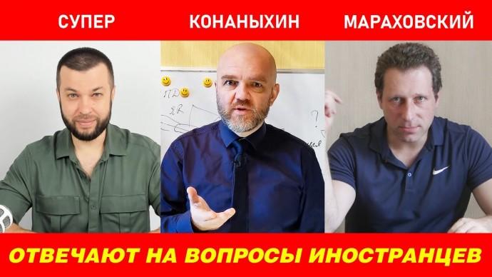 Отвечаем на вопросы иностранцев о России